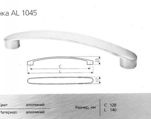 Ручка AL 1045