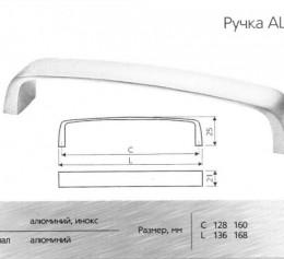 Ручка AL 1069