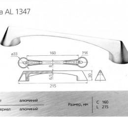 Ручка AL 1347