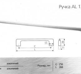 Ручка AL 1399 L