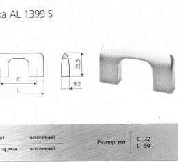 Ручка AL 1399 S