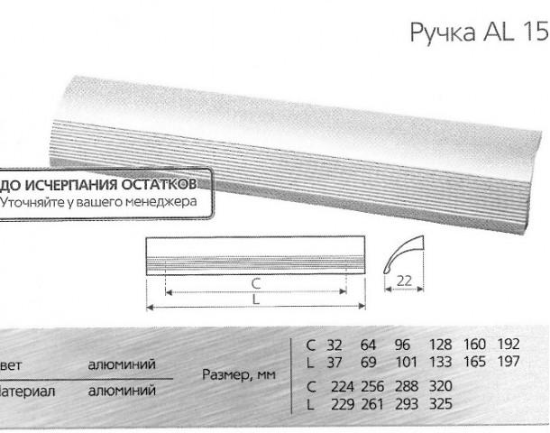 Ручка AL 1504