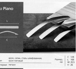 Ручка Piano